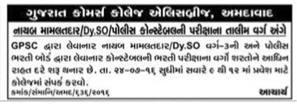 Gujarat Commerce College Dwara Nayab Mamlatdar / Dy.SO / Police Constable Exam na Talim Varg nu Aayojan