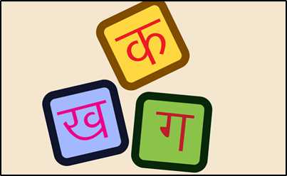 What is Unicode in Hindi