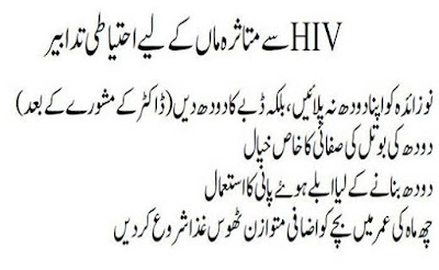 Prevention for HIV Affected mother