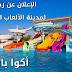 الإعلان عن رحلة لمدينة الألعاب المائية أكوا بارك