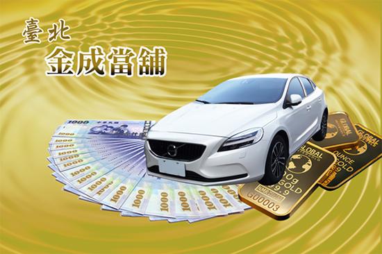 金成當舖汽機車借款安心借款、放心還。