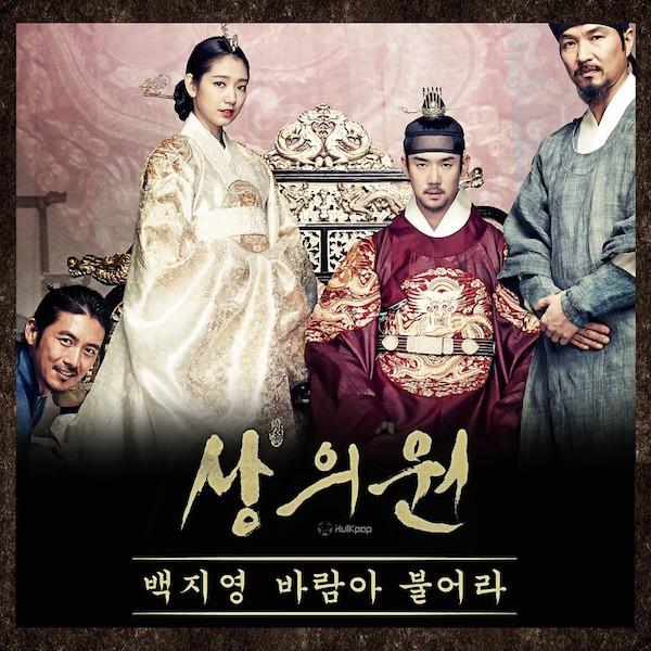 Baek Ji Young canta Wind Blows para la OST de The Royal Tailor