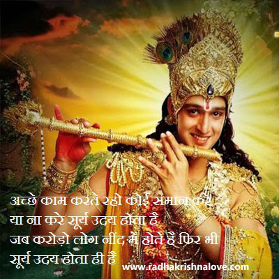 Radha Krishna DP With Quotes