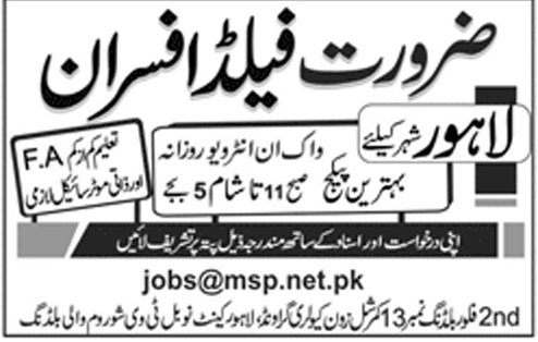 Jobs for Field Officers in Lahore - Walk in Interview