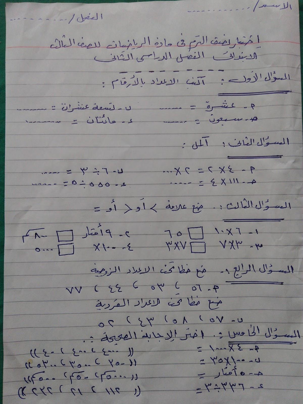 امتحان نصف الترم للصف الثالث الابتدائي في الرياضيات الترم الثاني حساب ميد ترم , ثالثة ابتدائى