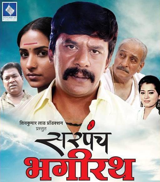 Sarpanch Bhagirath (2016)