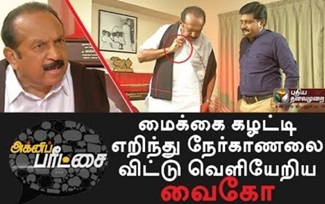 Agni Paritchai: Interview with Vaiko 01-12-2018 Puthiya Thalaimurai Tv