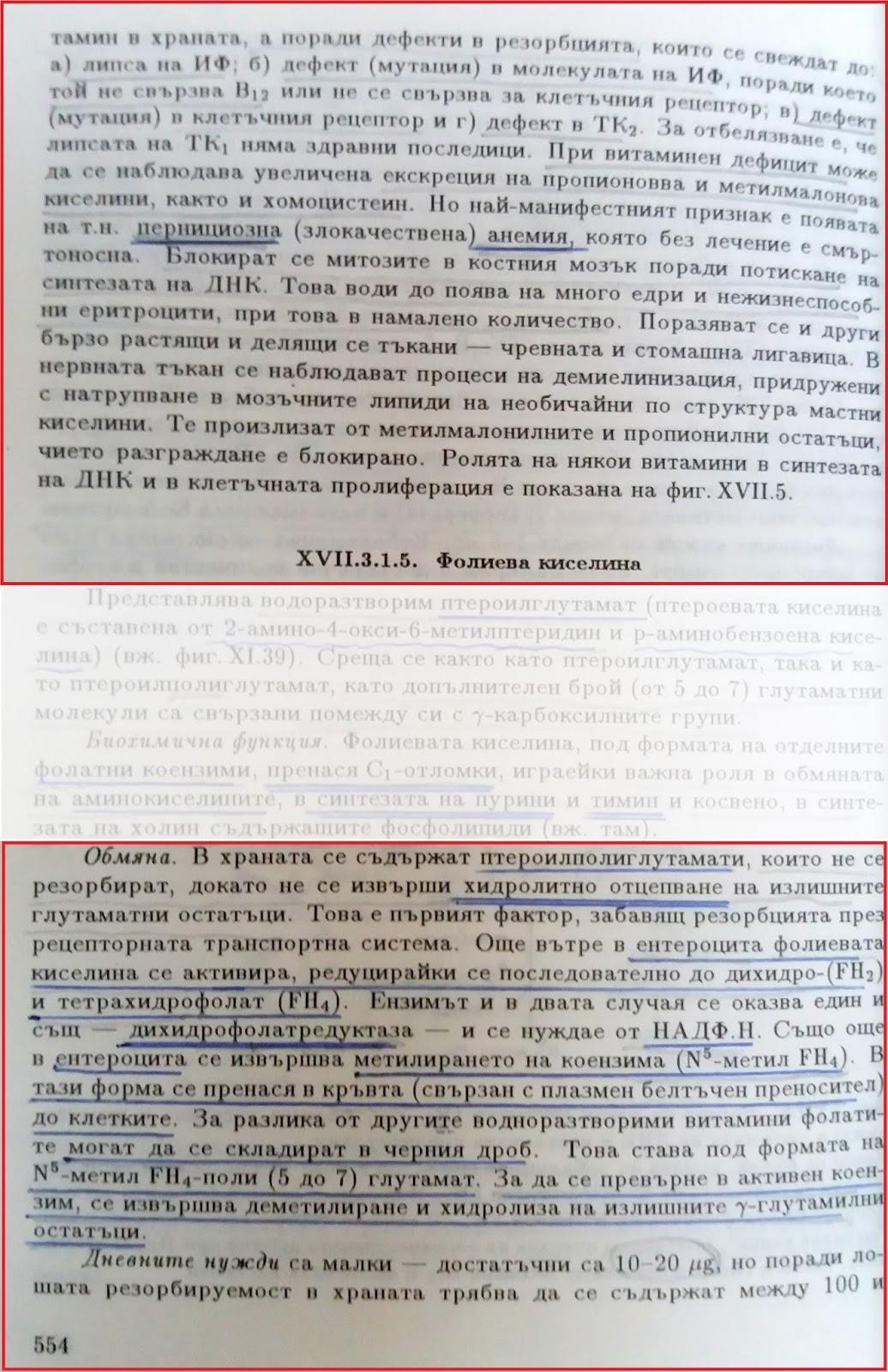 Учебник по биохимия стр.554