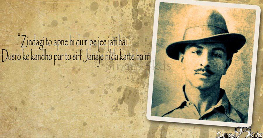 Spread The Smile: Great Quotes By Shaheed Bhagat Singh