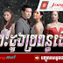 TV3 - Besdong Bropon Deum [06Ep]