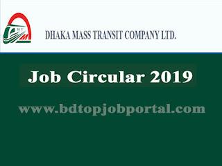 Dhaka Mass Transit Company Ltd. (DMTCL) Job Circular 2019