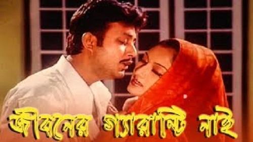 Jiboner Gurranty Nai Bangladeshi Movie Full HDRip