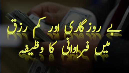 wazifa for rizq, rizq ki dua, rozi ki dua, Karobar Mein Barkat ki Dua, Rozi Ki Dua in Urdu