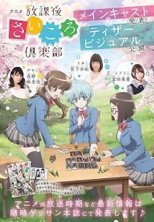 Houkago Saikoro Club - Anime