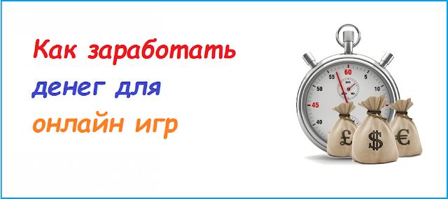 Kak-zarabotat-deneg-dlya-onlayn-igr-Besplatnye-donaty