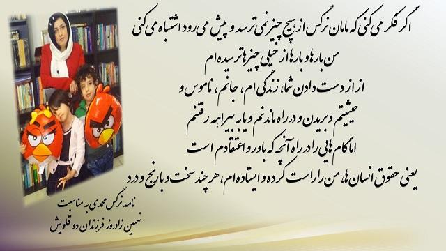 نامه  نرگس محمدی به فرزندانش تولدتان مبارک