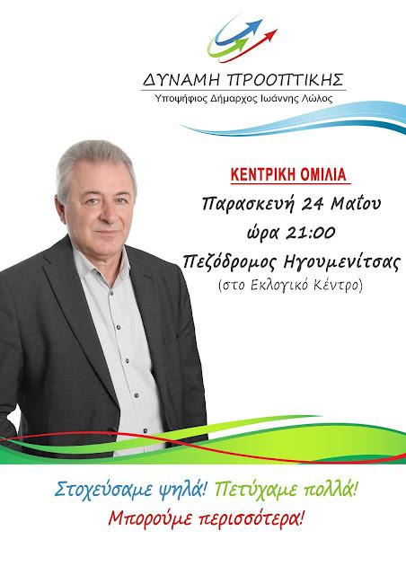 Ηγουμενίτσα: Σήμερα η κεντρική προεκλογική συγκέντρωση του Γιάννη Λώλου