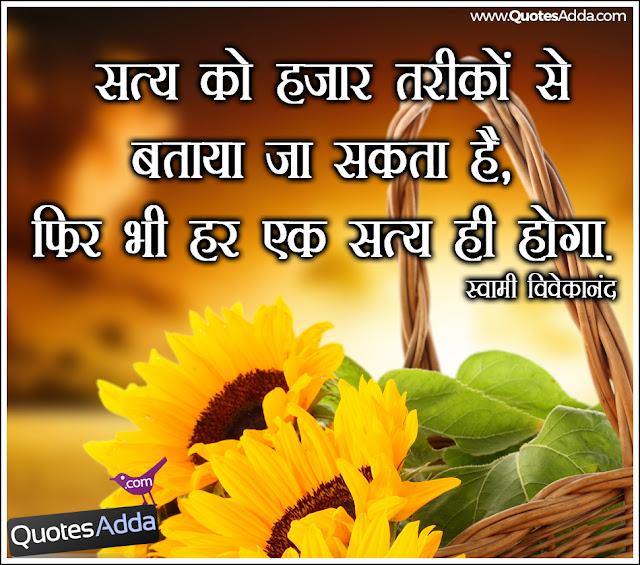 Swami Vivekananda Truth Quotes In Hindi Language