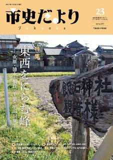 「市史だより Fukuoka」第23号表紙