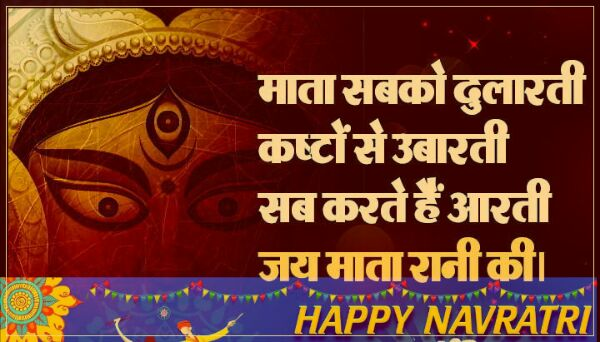 happy-navratri-wishes-greetings-messages-and-images