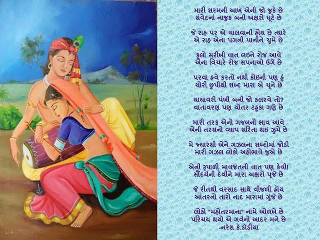 Mari Sharam Ni Ankh Eni Jo Juke Che Gujarati Gazal By Naresh K. Dodia