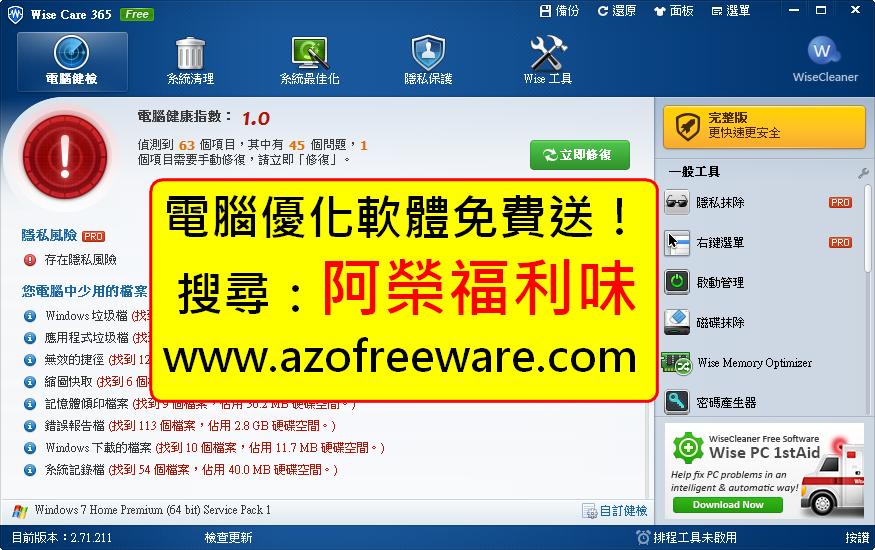 windows xp pro 64 位 元 繁體 中文 版