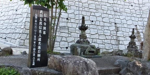 鎌倉遺構探索: 武田信光と信光寺