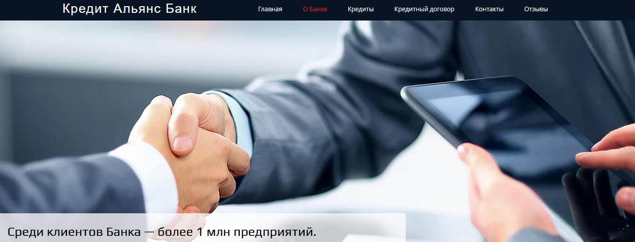 [ЛОХОТРОН] www.k-a.ru.com – Отзывы, развод на деньги! Кредит Альянс Банк