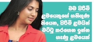 Gossip Chat With Senali Fonseka | Gossip Lanka Hot News
