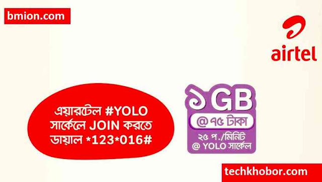 Airtel-YOLO-Circle-25p/min-1GB-7Days-75Tk-&-1GB-28Days-198Tk