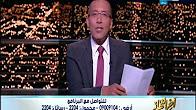 برنامج اخر النهارحلقة الثلاثاء 15-8-2017 مع خالد صىح