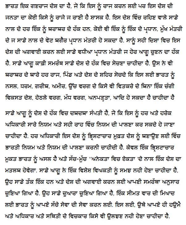 essay on 15 august in punjabi language