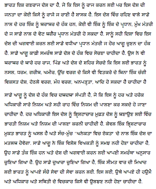 essay of punjabi suite Punjabi projects for ₹100 - ₹400 i need short paragraph in punjab language punjabi language: greedy dog story and raksha bandhan essay.
