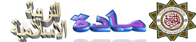 اضغط لتحميل جميع دروس التربية الاسلامية البكالوريا علوم انسانية و اداب وفق المقرر الجديد pdf