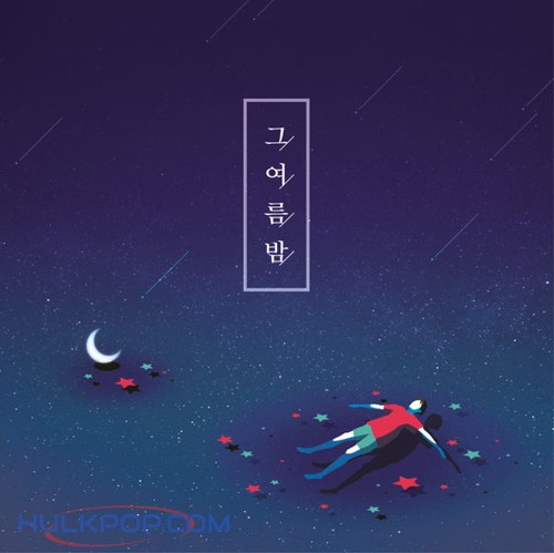 GoonHo – The Summer Night – Single
