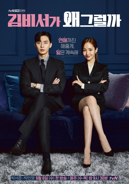 Drama Korea Why Secretary Kim Episode 2 Subtitle Indonesia