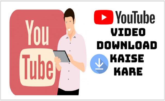 Youtube Video Download Karne Ke Liye Sab Se Asan Tarika 2019