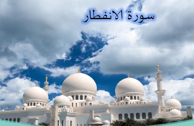 حل درس سورة الانفطار في التربية الاسلامية للصف الخامس الفصل الدراسي الاول 2018-2019
