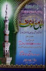 Al Jamia-ul -Wazaif Urdu Islamic Book