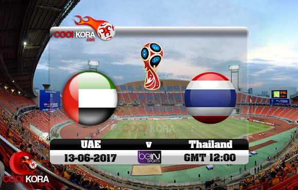 مشاهدة مباراة تايلاند والإمارات اليوم 13-6-2017 تصفيات كأس العالم