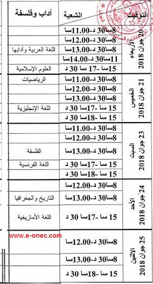 جدول سير اختبار بكالوريا دورة جوان 2018 شعبة اداب وفلسفة