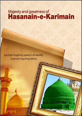 Download: Majesty and Greatness of Hasanain-e-Karimain pdf in English
