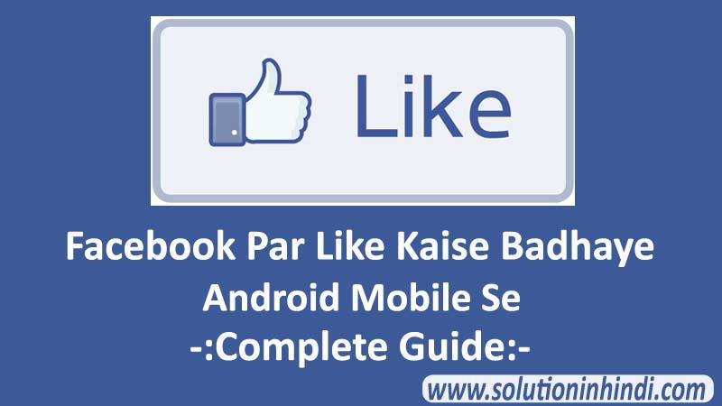 facebook par like kaise badhaye mobile se in hindi