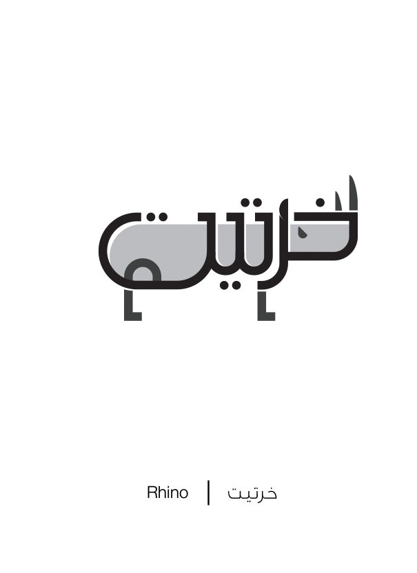 Arabic Words Illustrated Based On Their Literal Meaning - Rhino - Khuratiat
