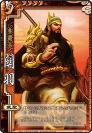 การ์ดตัวละครกวนอูของเกมส์การ์ด Killer of the Three kingdoms(KTK) หรือ San Guo Sha(SGS,三国杀)