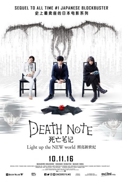 Death Note: Light Up the New World (2016) ταινιες online seires oipeirates greek subs
