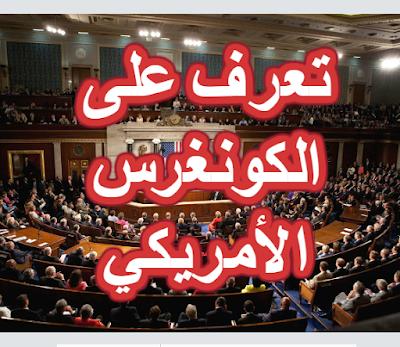 الكونغرس ، تكوينه ، شروط الترشح له