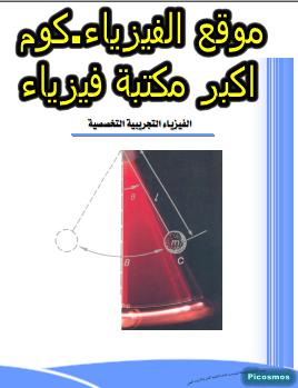 تحميل كتاب الفيزياء التجريبية التخصصية pdf برابط مباشر