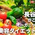 【長谷川潤美容法】オーガニック食品の美容ダイエット効果