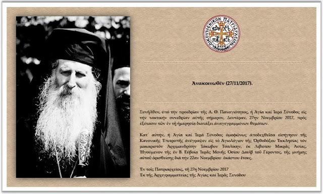 Αποτέλεσμα εικόνας για Πράξη Αγιοκατάταξης Οσίου Ιακώβου
